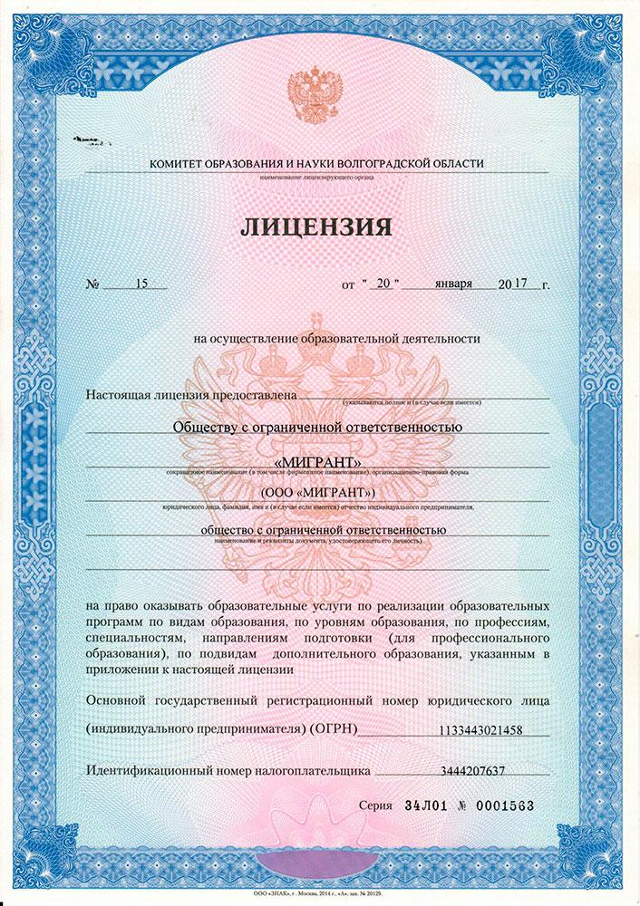 Оформление патента на работу в волгограде просрочена регистрация гражданина молдавии